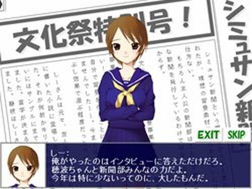 シミュサン ゲーム版 Game Screen Shots