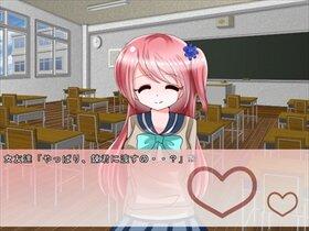 バレンタイン★エンド Game Screen Shot3
