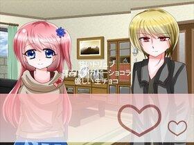 バレンタイン★エンド Game Screen Shot4