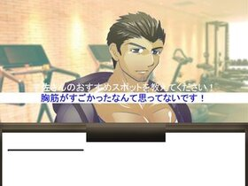 私の彼は高身長!?【体験版】 Game Screen Shot2