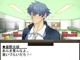 私の彼は高身長!?【体験版】 Game Screen Shot3