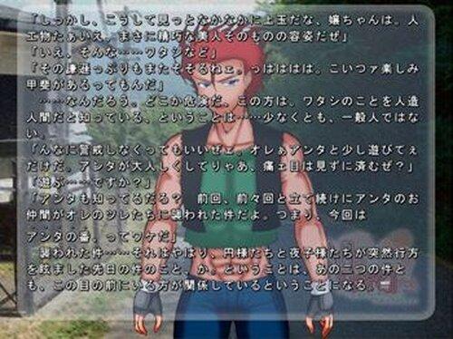 八月の化け物たち - 1/6の奇妙な真夏 -第七話 Game Screen Shot2