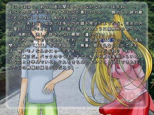 八月の化け物たち - 1/6の奇妙な真夏 -第七話 Game Screen Shot3