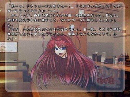 八月の化け物たち - 1/6の奇妙な真夏 -第七話 Game Screen Shot5