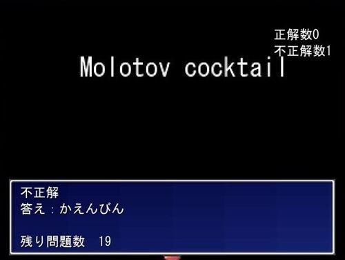 EnglishBarrage Game Screen Shot1