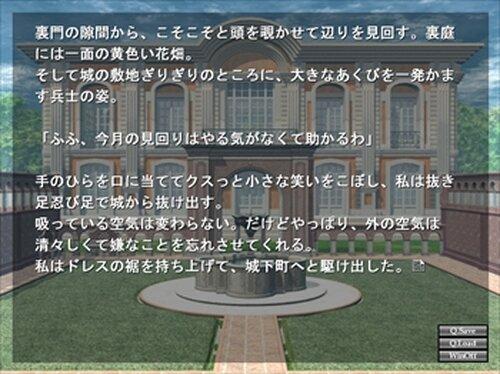 あなたがいれば淋しくない Game Screen Shot2