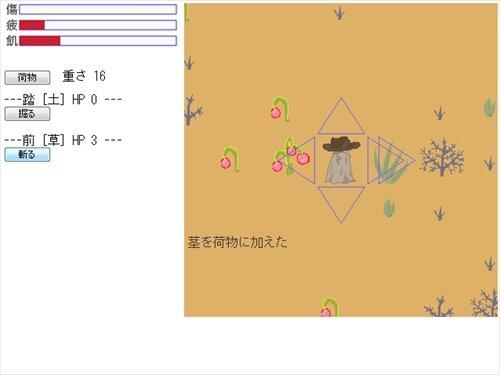 草枕 Game Screen Shot1