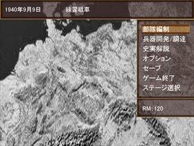 "WWⅡ英雄列伝""最強の虎""クルト・クニスペル【体験版】 Game Screen Shot3"