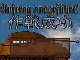 "WWⅡ英雄列伝""最強の虎""クルト・クニスペル【体験版】 Game Screen Shot4"