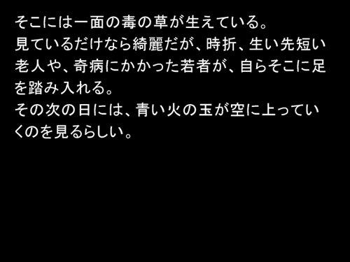 毒の原の調査 Game Screen Shot1
