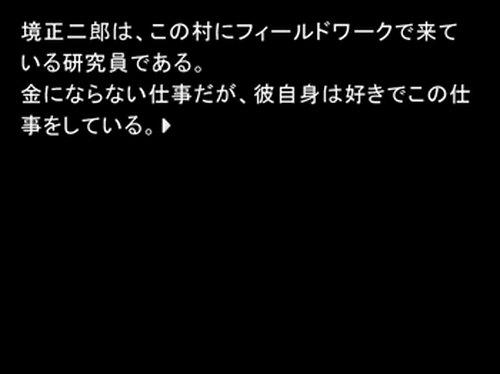 毒の原の調査 Game Screen Shot2