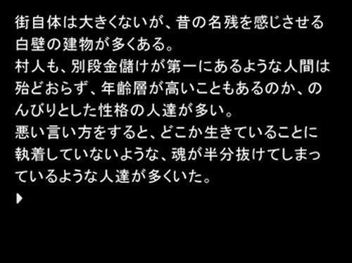 毒の原の調査 Game Screen Shot3