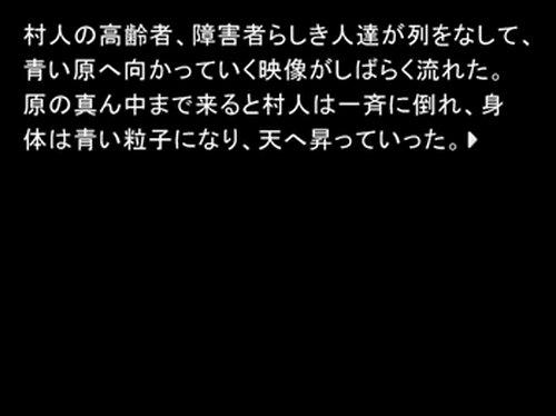 毒の原の調査 Game Screen Shots