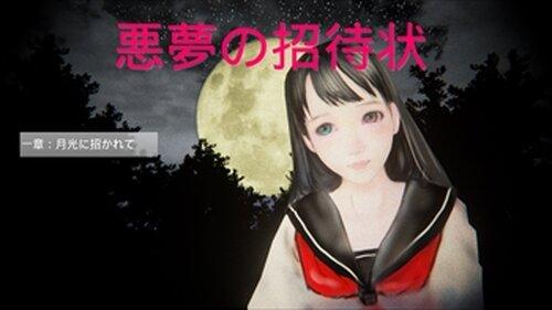 「3Dホラー」 悪夢の招待状 「暗闇即死系」 Game Screen Shot2