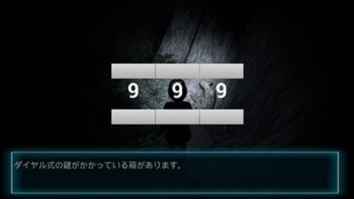 「3Dホラー」 悪夢の招待状 「暗闇即死系」 Game Screen Shot3