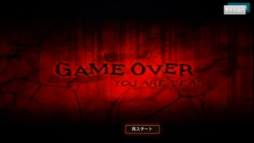 「3Dホラー」 悪夢の招待状 「暗闇即死系」 Game Screen Shot5