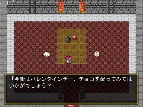 ミラ イン ザ バレンタインデー ベータ版 Game Screen Shot1