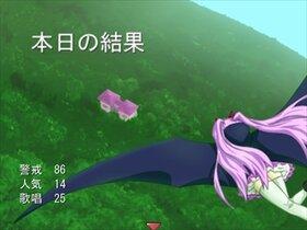 ミラ イン ザ バレンタインデー ベータ版 Game Screen Shot4