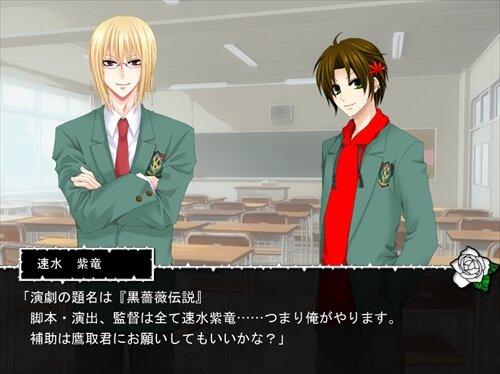 薔薇よりも薔薇の如く Game Screen Shot1