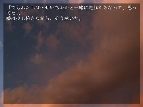 Afterglow (アフターグロウ) Game Screen Shot1