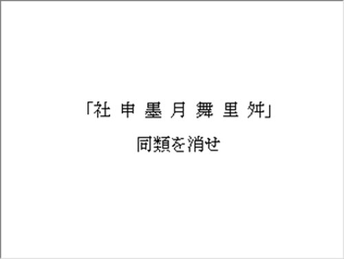 ハコノタトセカイ Game Screen Shot2