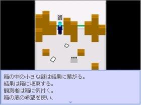 ハコノタトセカイ Game Screen Shot3