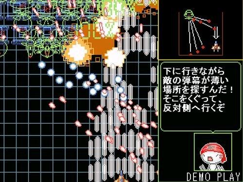 弾幕シミュレーション296 Game Screen Shot1