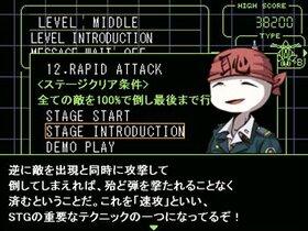 弾幕シミュレーション296 Game Screen Shot3