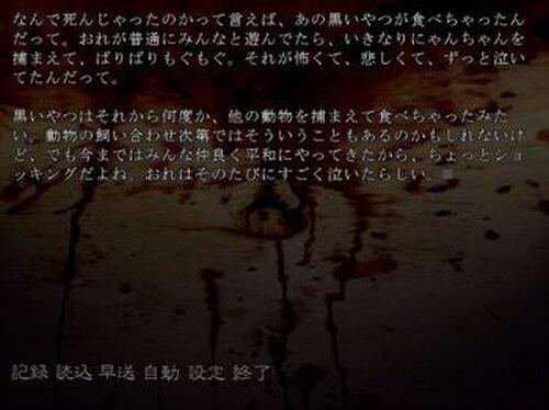 仮にAくんとしよう Game Screen Shot3