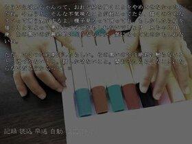 仮にAくんとしよう Game Screen Shot4