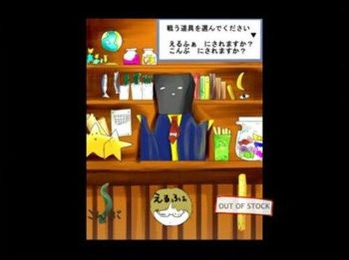 こんぶを食べるゲーム Game Screen Shot2