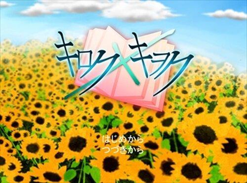 キロク×キヲク Game Screen Shots