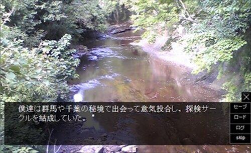 千葉ットぶっ飛び探検隊 Game Screen Shot2
