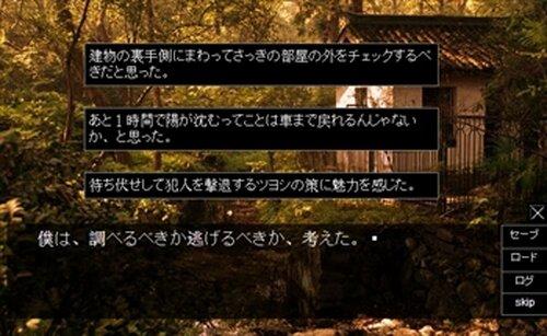 千葉ットぶっ飛び探検隊 Game Screen Shot3