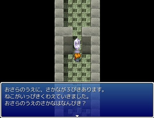 THE☆適当2 Game Screen Shot1