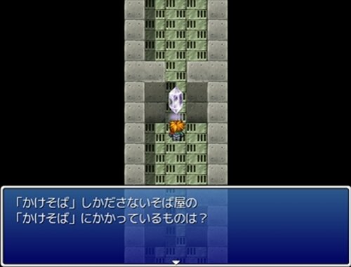 THE☆適当2 Game Screen Shot3
