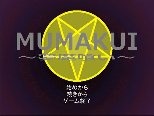 MUMAKUI~夢魔喰い~ Game Screen Shot1