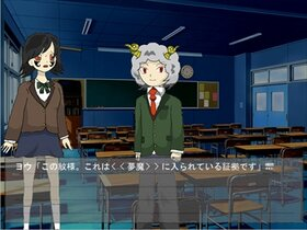 MUMAKUI~夢魔喰い~ Game Screen Shot2