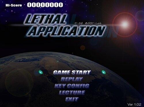 リーサルアプリケーション 無料化完全版 Game Screen Shot2