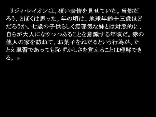 惑星開発姉弟のハロウィーン Game Screen Shot