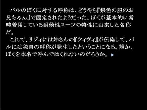 惑星開発姉弟のハロウィーン Game Screen Shot2