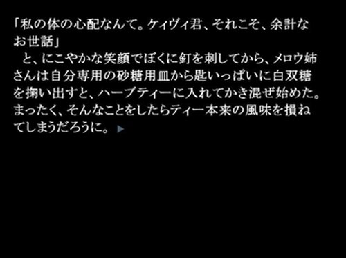 惑星開発姉弟のハロウィーン Game Screen Shot3