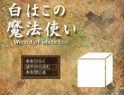白はこの魔法使い Game Screen Shot2