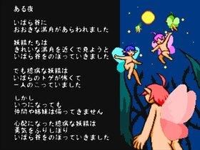 いばら谷の満月 Game Screen Shot3