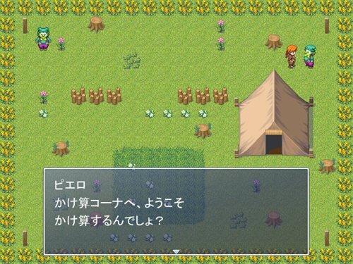 計算しましょ Game Screen Shot