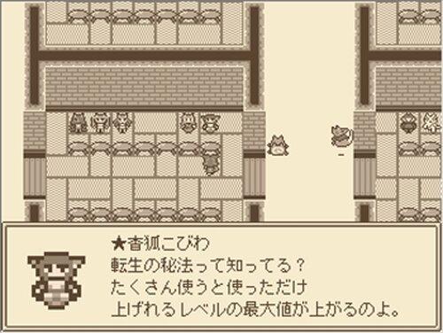 きつねのダンジョン Game Screen Shot3