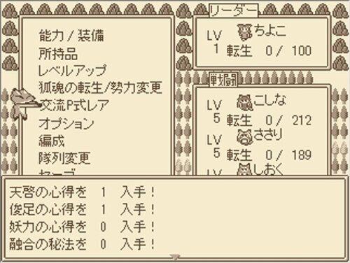きつねのダンジョン Game Screen Shot4