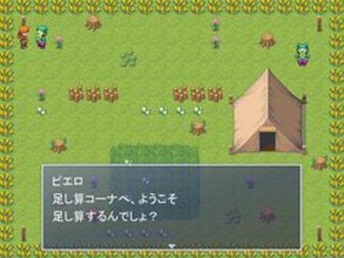 計算しましょ Game Screen Shots