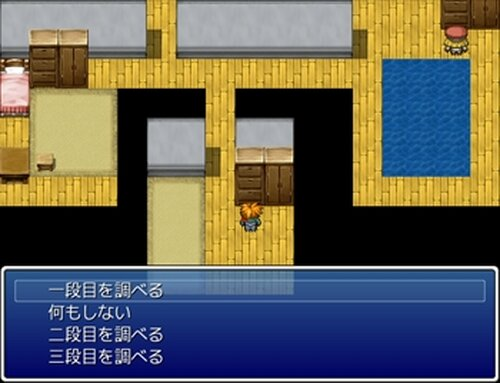 THE☆適当3 Game Screen Shot4