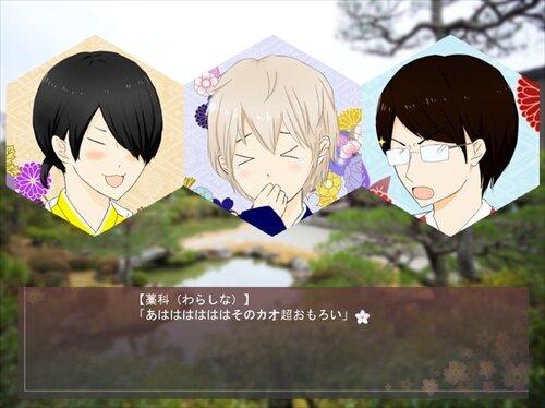 お雛様の後宮計画 Game Screen Shot1
